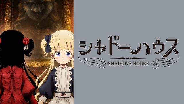 シャドーハウス 無料視聴アニメ動画を1話〜最終話まで視聴する方法