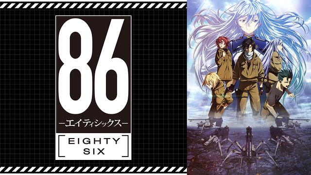 86-エイティシックス- 無料視聴アニメ動画を1話〜最終話まで視聴する方法
