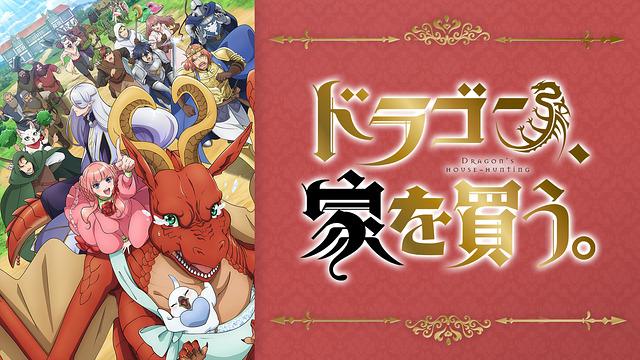 ドラゴン、家を買う。無料視聴アニメ動画を1話〜最終話まで視聴する方法