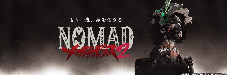 NOMADメガロボクス2 無料視聴アニメ動画1話~最終回まで視聴する方法