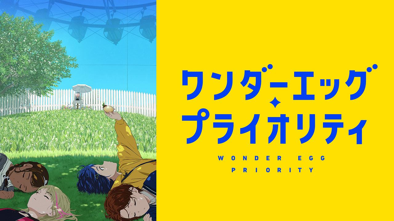 ワンダーエッグ・プライオリティ(特別編) 無料視聴アニメ動画1話~最終回まで視聴する方法