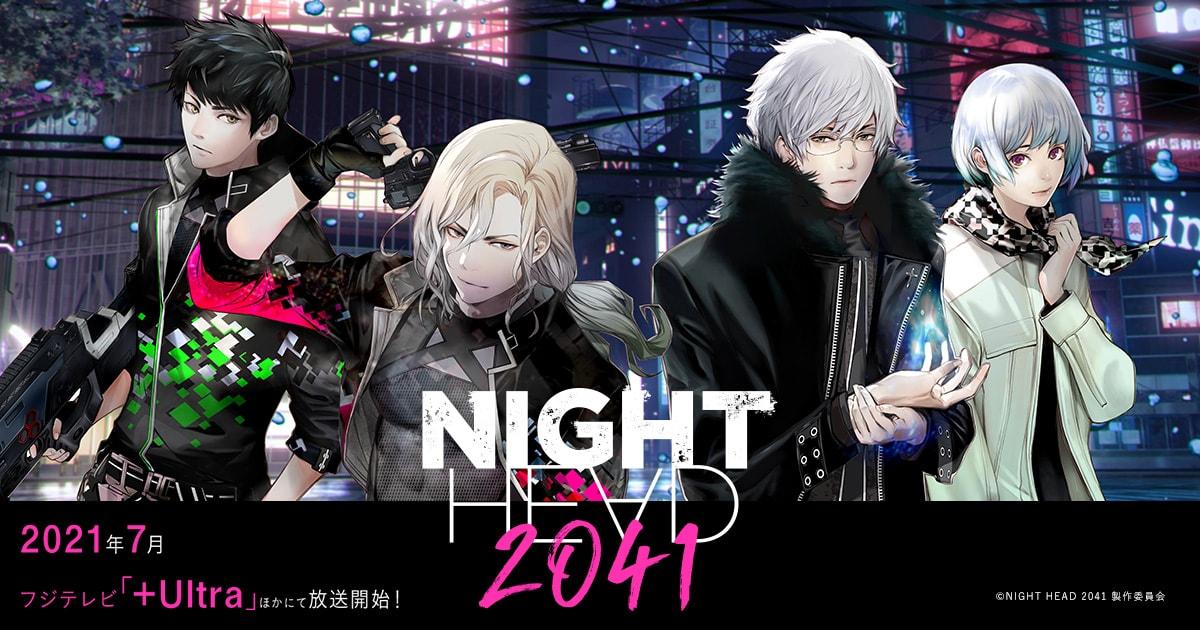 NIGHT HEAD 2041 無料視聴アニメ動画1話~最終回まで視聴する方法
